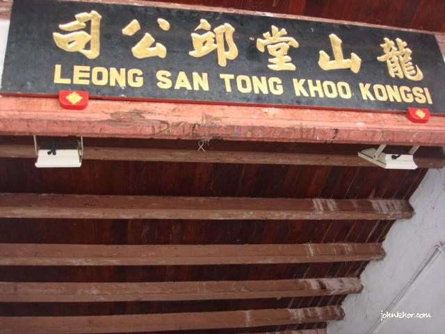 Entrance of Khoo Kongsi