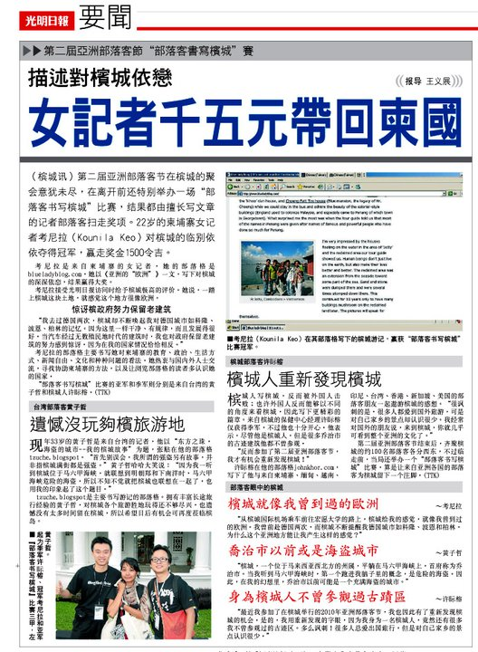 johnkhor777 @ www.johnkhor.com in Guang Ming Daily newspaper Penang Blogfest Asia 2010