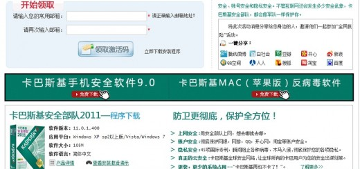 Free Kaspersky Internet Security 2011 Chinese version