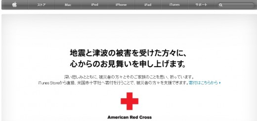 Apple Japan website symphatise for Japan earthquake victims