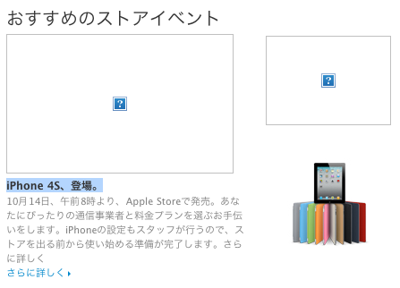 iPhone 4S\ Apple Store Japan