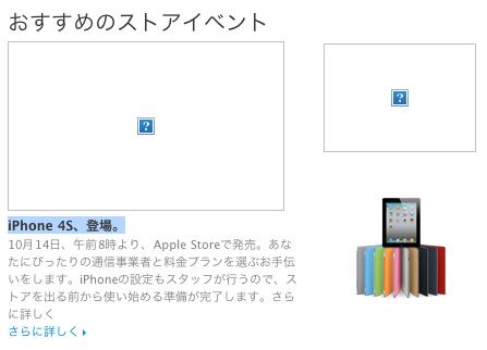 iPhone 4S\ Apple Store Japan